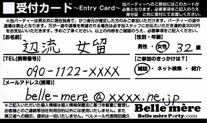 婚活パーティーの受付カード