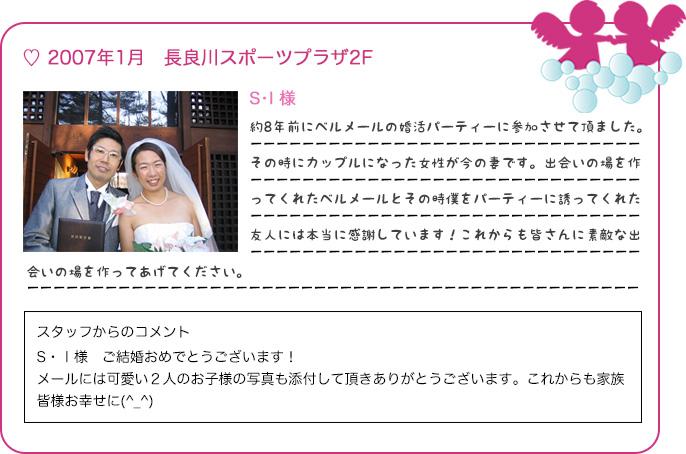 お幸せ報告2