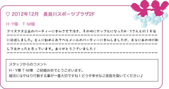 お幸せ報告4