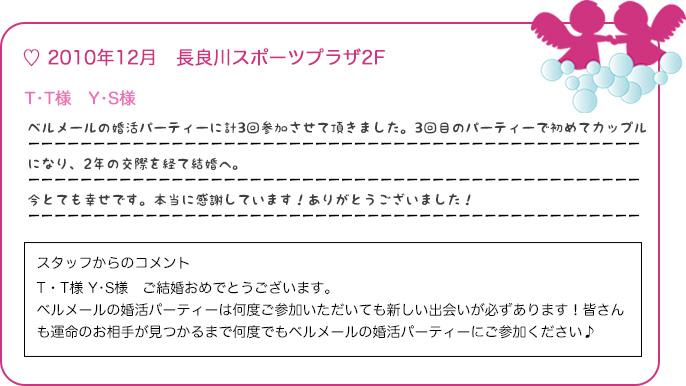 お幸せ報告5