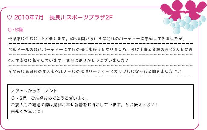 お幸せ報告6