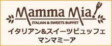 マンマミーア