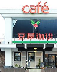 豆屋珈琲店