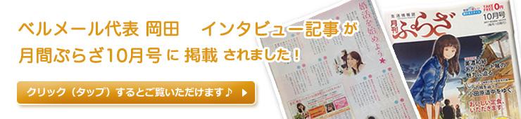 月刊ぷらざ10月号